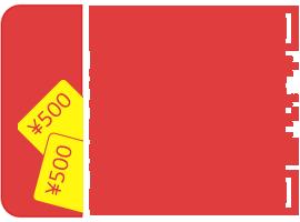 扫描微信二维码,绑定账号可得500人民币优惠券